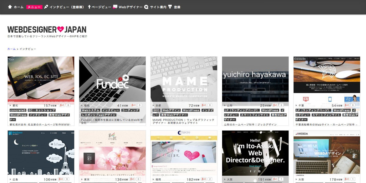 webdesignerjapan