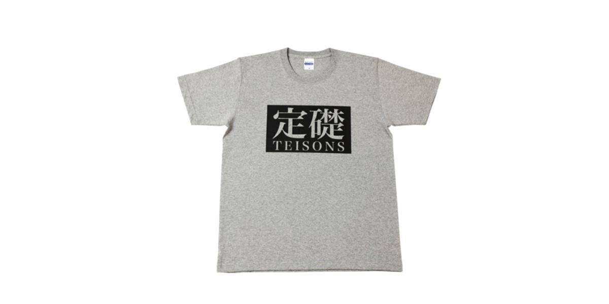 定礎tシャツ